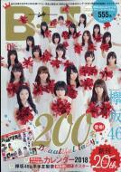 【雑誌】 B.L.T.編集部 (東京ニュース通信社) / B.L.T. 2017年 11月号