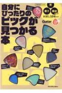 【ムック】 Guitar Magazine編集部 / 自分にぴったりのピックが見つかる本 形、厚さ、素材が違う、お試し10枚付き ギター・マ