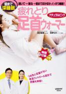 【ムック】 池谷敏郎 / 朝まで深睡眠 履いて 眠る 朝までぽかぽか、ぐっすり睡眠!疲れとり足首ウォーマーナチュラルピンク: