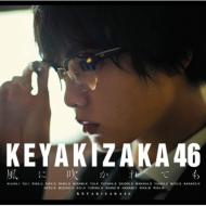 【CD Maxi】 欅坂46 / タイトル未定  【Type-A 初回仕様限定盤】(+DVD)