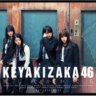 【CD Maxi】 欅坂46 / 風に吹かれても  【Type-B 初回仕様限定盤】(+DVD)