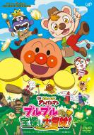 【DVD】 それいけ!アンパンマン ブルブルの宝探し大冒険! 送料無料