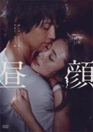 【DVD】 昼顔 DVD通常版 送料無料