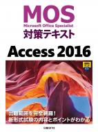 【単行本】 阿部香織 / MOS対策テキストAccess2016 送料無料