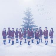 【CD Maxi】初回限定盤 =LOVE / 僕らの制服クリスマス 【初回仕様限定盤 TYPE-A】(+DVD)