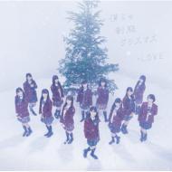 【CD Maxi】初回限定盤 =LOVE / 僕らの制服クリスマス 【初回仕様限定盤 TYPE-B】(+DVD)