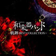 【CD】 和楽器バンド / 軌跡 BEST COLLECTION+ 【Type-A Music Video盤】(CD+Blu-ray) 送料無料