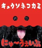 【CD】初回限定盤 キュウソネコカミ / にゅ〜うぇいぶ 【初回限定盤】 送料無料