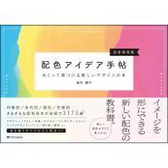 【単行本】 桜井輝子 / 配色アイデア手帖 めくって見つける新しいデザインの本