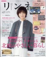 【雑誌】 リンネル編集部 / リンネル 2017年 12月号
