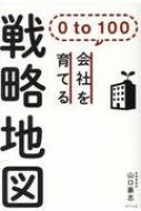 【単行本】 山口豪志 / 0 to 100 会社を育てる戦略地図
