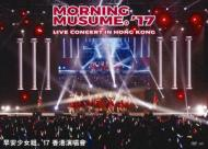 【DVD】 モーニング娘。17 / Morning Musume。17 Live Concert in Hong Kong 送料無料