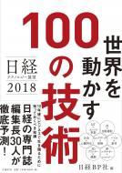 【単行本】 日経bp編集部 / 世界を動かす100の技術 日経テクノロジー展望 2018