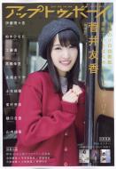 【雑誌】 アップトゥボーイ編集部  / アップトゥボーイ 2017年 12月号 送料無料