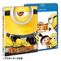【Blu-ray】 怪盗グルーのミニオン大脱走 ブルーレイ+DVDセット 送料無料