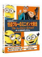 【Blu-ray】 怪盗グルーのミニオン大脱走 ブルーレイシリーズパック ボーナスDVDディスク付き <初回生産限定> (5枚組) 送料