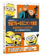 【DVD】 怪盗グルーのミニオン大脱走 DVDシリーズパック ボーナスDVDディスク付き <初回生産限定> (5枚組) 送料無料