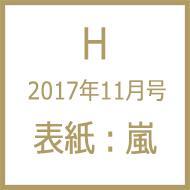 【雑誌】 H編集部 / H (エイチ) 2017年 11月号