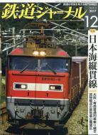 【雑誌】 鉄道ジャーナル編集部 / 鉄道ジャーナル 2017年 12月号 送料無料