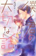【コミック】 ろびこ ロビコ / 僕と君の大切な話 3 デザートkc