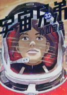 【コミック】 小山宙哉 コヤマチュウヤ / 宇宙兄弟 32 モーニングKC