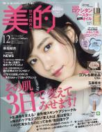 【雑誌】 美的編集部 / 美的 (BITEKI) 2017年 12月号