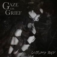 【CD Maxi】 シュヴァルツカイン / Gaze On Grief  送料無料