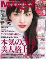 【雑誌】 MAQUIA編集部 / MAQUIA (マキア) 2017年 12月号