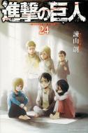 【コミック】 諫山創 イサヤマハジメ / 進撃の巨人 24 週刊少年マガジンKC