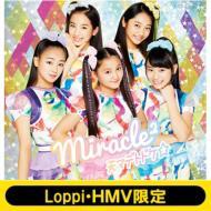 【CD Maxi】初回限定盤 miracle2 from ミラクルちゅーんず! / 《Loppi・HMV限定 miracle2 オリジナル缶バッジセット付き》 天