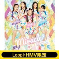【CD Maxi】 miracle2 from ミラクルちゅーんず! / 《Loppi・HMV限定 miracle2 オリジナル缶バッジセット付き》 天マデトドケ