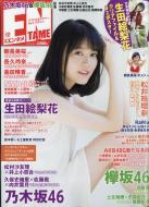 【雑誌】 月刊エンタメ編集部 (アイドル雑誌徳間書店) / ENTAME (エンタメ) 2017年 12月号
