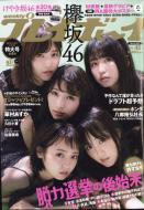 【雑誌】 週刊プレイボーイ編集部 / 週刊プレイボーイ 2017年 11月 6日号