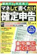 【単行本】 山本宏(税理士) / 初めてでも大丈夫!マネして書くだけ確定申告 平成30年3月締切分