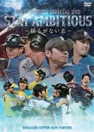 【DVD】 (仮)2017 FIGHTERS OFFICIAL DVD 送料無料