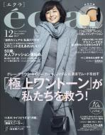【雑誌】 eclat編集部 / eclat (エクラ) 2017年 12月号