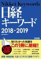 【単行本】 日経hr編集部 / 日経キーワード 2018‐2019