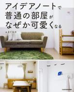 【単行本】 まどなお / アイデアノートで普通の部屋がなぜか可愛くなる