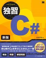 【単行本】 山田祥寛 / 独習C# 新版 独習 送料無料