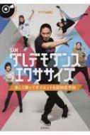 【単行本】 Sam (TRF) サム / ダレデモダンスエクササイズ 楽しく踊ってダイエット&認知症予防 (+DVD)