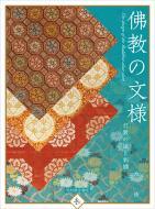 【単行本】 池修 / 佛教の文様 打敷の織と刺繍 送料無料