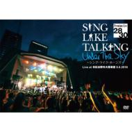 【DVD】 Sing Like Talking シングライクトーキング / SING LIKE TALKING Premium Live 28 / 30 Under The Sky 〜シング・ライ