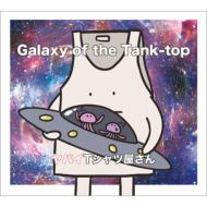 【CD】初回限定盤 ヤバイTシャツ屋さん / Galaxy of the Tank-top 【初回限定盤】(+DVD) 送料無料
