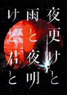 【DVD】 Sid シド / SID 日本武道館 2017 「夜更けと雨と / 夜明けと君と」 送料無料