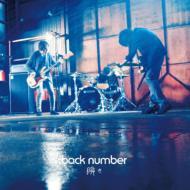 【CD Maxi】初回限定盤 back number バックナンバー / 瞬き 【初回限定盤】(+DVD)