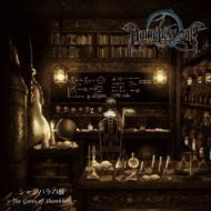 【CD】 Nameless One / シャンバラの扉
