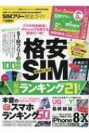 【ムック】 雑誌 / SIMフリー完全ガイド 完全ガイドシリーズ 100%ムックシリーズ