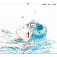 【CD Maxi】 Aimer エメ / Ref: rain  /  眩いばかり 【期間生産限定盤】(+DVD)