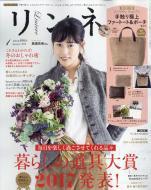 【雑誌】 リンネル編集部 / リンネル 2018年 1月号