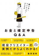 【単行本】 桑原清幸 / 駆け出しクリエイターのための お金と確定申告Q & A